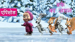 माशा एंड द बेयर - 🐻 बर्फ़ का जशन ⛸ (एपिसोड 10)