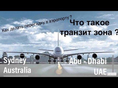Как  делать пересадку в аэропорту ?Пересадка в аэропорту Абу Даби