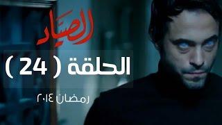 مسلسل كفر دلهاب HD - الحلقة الثالثة والعشرون - يوسف الشريف - (Kafr Delhab - Episode (23