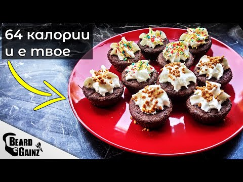 Диетични лимонови кексчета (мъфини) - Супер лек и вкусен десерт