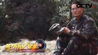 《军旅人生》 赵林风:你的笑脸 我的名片 20190415 | CCTV军事
