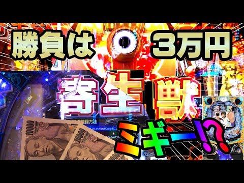 勝負は三万円!頑張れ相棒ミギー&ユキチー[寄生獣][パチンコ][新台]  桜#18