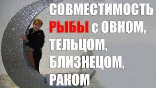 видео Совместимость Овна и Рыб: в любви, в браке, в сексе. Совместимость мужчины и женщины знаков Овен и Рыбы.