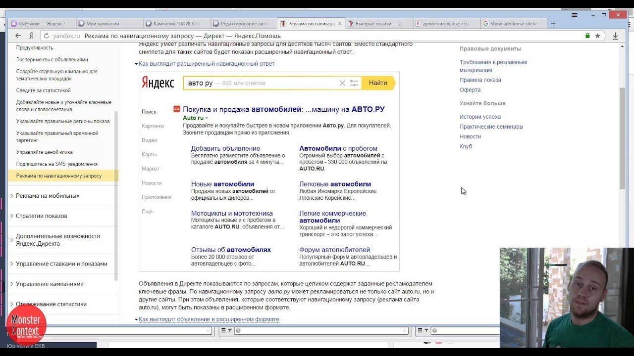 Настройка быстрых ссылок в яндекс директ что не следует рекламировать на транспорте