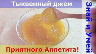 Джем из тыквы с апельсином, лимоном, яблоком, имбирем и мёдом. Рецепт витаминно-минеральной