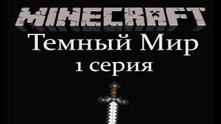 """Темный Мир 1 серия """"Дождь"""" Minecraft Сериал"""