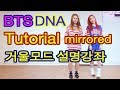 BTS 방탄소년단 DNA Dance Tutorial 1 거울모드 느리게 설명강좌 Waveya