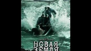 Нова Земља (2008) - руски филм са преводом