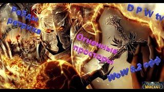 World of Warcraft оффициалка 8.2 - Огненні простори - Ретри пал - WoW BfA - фарм золота