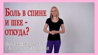 ► Остеохондроз - теория. Откуда берется БОЛЬ в спине и шее? Цикл