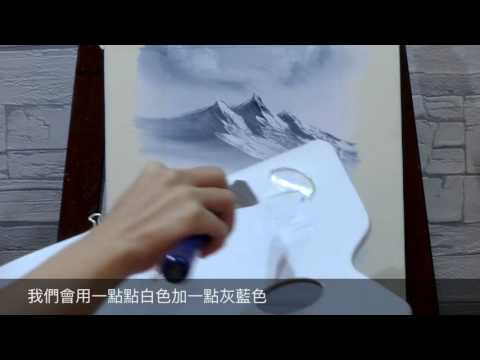 Painting Stage油畫教學—How to Paint the White Mountain