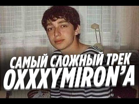 САМЫЙ СЛОЖНЫЙ ТРЕК ОКСИМИРОНА В 16 ЛЕТ   Oxxxymiron (Mif) - Уховёртка