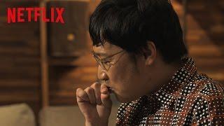 【山チャンネル】 Netflix公式チャンネル独占公開!山里亮太(南海キャンディーズ)による『テラスハウス ボーイズ&ガールズ イン・ザ・シティ...