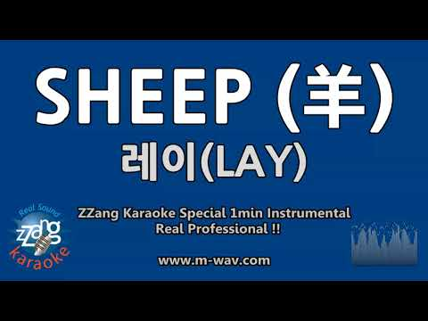 레이(LAY)-SHEEP (羊) (1 Minute Instrumental) [ZZang KARAOKE]