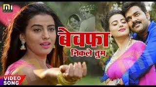 vuclip बेवफा निकले तुम    Bewafa Nikle Tum - Karan Sawariya    New Bhojpuri Sad Song 2018