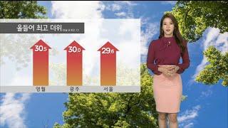 [날씨] 내일 더 덥다, 서울 30도…자외선·오존 주의…