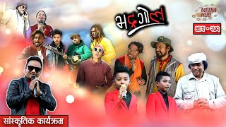 Bhadragol ft. Tanka, Aryan, Ashok    भद्रगोल    Ep.-272   Jan-01-2021    Nepali Comedy    Media Hub