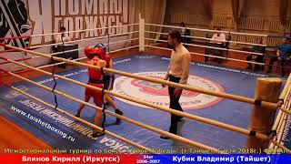 Блинов Кирилл (Иркутск) — Кубик Владимир (Тайшет)
