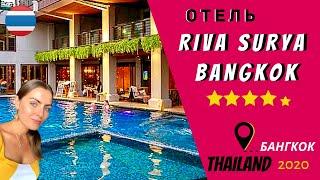 Бангкок ОТЕЛЬ на главной реке Бангкока Riva Surya Bangkok Hotel Полный обзор отеля и ВЛОГ