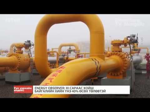 """""""Gazprom""""-ийн цэвэр ашиг өсөж, 259 тэрбум рубльд хүрэв"""