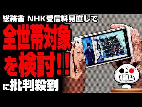 2020年3月6日 NHK受信料見直しで総務省「全世帯対象」を検討が話題
