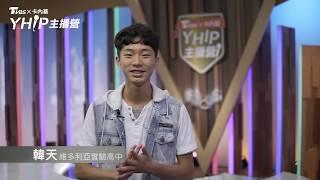 TVBS 主播營 學員 –學員  維多利亞實驗高中  韓天