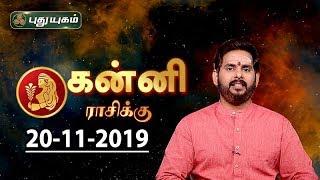 Rasi Palan | Kanni | கன்னி ராசி நேயர்களே! இன்று உங்களுக்கு… | Virgo daily horoscope | 20/11/2019