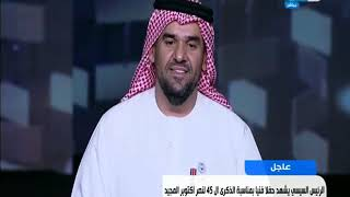 """الرئيس """"عبد الفتاح السيسي"""" ل """"حسين الجسمي"""" مجتليش فرصة اقولك متشكر و كتر خيرك Video"""