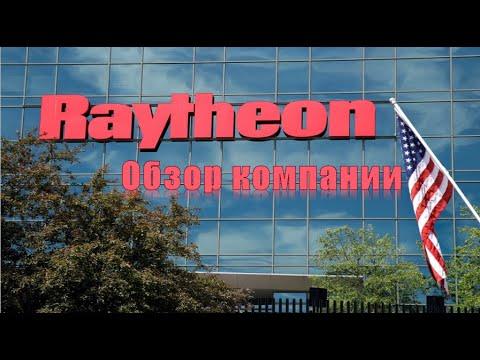 Raytheon. Обзор компании.