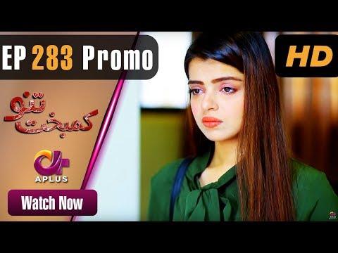 Kambakht Tanno - Episode 283 Promo | Aplus Dramas | Nousheen Ahmed, Ali Josh | Pakistani Drama