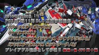 「機動戦士ガンダム EXTREME VS. FULL BOOST」第11弾DLC機体紹介PV thumbnail