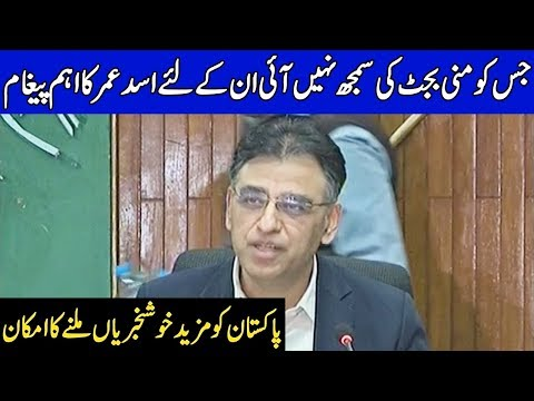 Asad Umar Press Conference on Mini Budget today | 24 January 2019 | Dunya News