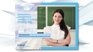 Преподаватель высшей школы. Преподавание и образовательные технологии в условиях реализации ФГОС