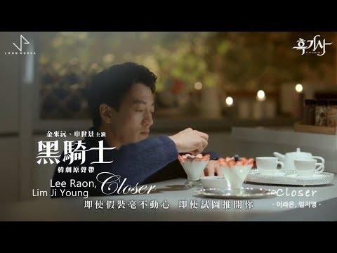 《黑騎士 韓劇原聲帶》Lee Raon, Lim Ji Young - Closer (華納official HD 高畫質官方中字版)