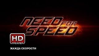 Жажда скорости - Русский трейлер