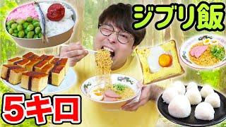 【大食い】ジブリ飯5kg作って食べ切るまで終われません!【千と千尋、トトロ、ラピュタ】