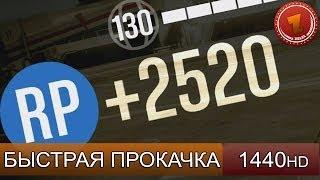 GTA 5 Как быстро прокачаться - Быстрая прокачка уровня - Часть 1