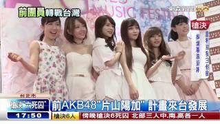 日本超夯女子團體AKB48,前成員「片山陽加」,看準台灣市場,最近準備來...