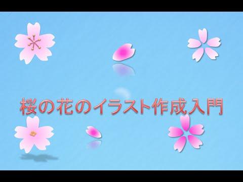 簡単イラスト講座桜の花のイラスト作成入門 桜の描き方 Youtube