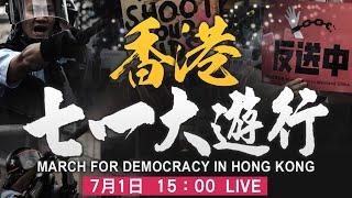 香港七一大遊行!現場直播特別報導|新唐人亞太電視