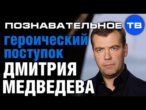 Героический поступок Дмитрия Медведева (Познавательное ТВ, Евгений Фёдоров)