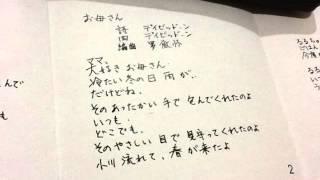 黄瑞标日本音乐创作2012 - Track02 - Okasang
