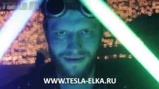 Электрическая Тесла-Ёлка (Tesla Elka Moscow)