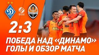 Динамо Шахтер 2 3 Все голы и обзор матча 04 07 2020