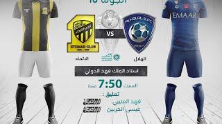 مباشر القناة الرياضية السعودية | الهلال VS الاتحاد (الجولة الـ10)
