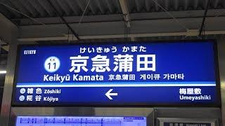 【昨日ホームドア稼働開始】京急線京急蒲田駅1番線・4番線ホームドア稼働