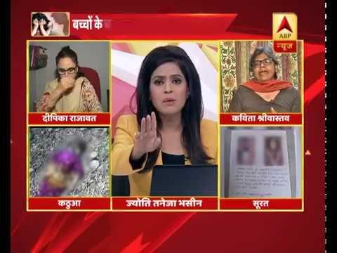 बहस: बच्चों के बलात्कारी के लिए सूली तैयार? | ABP News Hindi