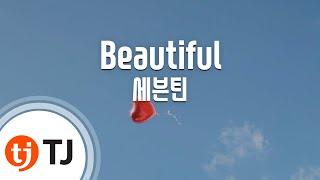 [TJ노래방] Beautiful - 세븐틴(Seventeen) / TJ Karaoke