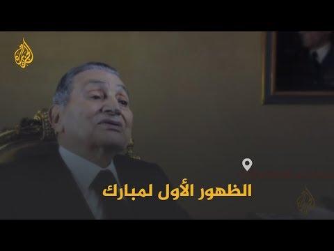 ???? ردود فعل متباينة على وسائل التواصل على الظهور الأول للرئيس المصري المخلوع حسني مبارك  - نشر قبل 46 دقيقة
