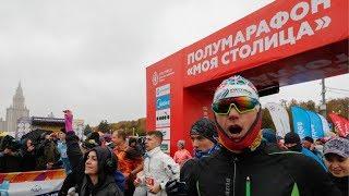 Полумарафон в Москве состоялся несмотря на промозглую погоду